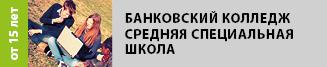Среднее спец.уч.з.